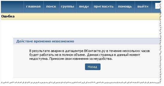 вКонтакте.ру 10 декабря