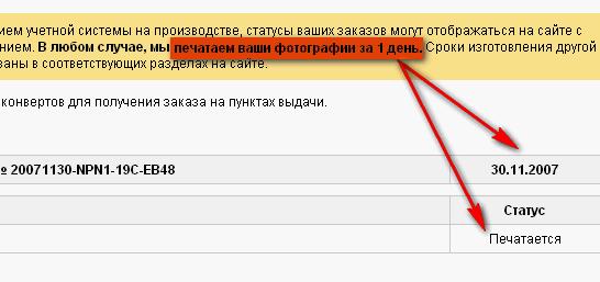 НетПринт