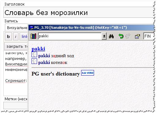 Скриншот финско-русского словаря ЭТС