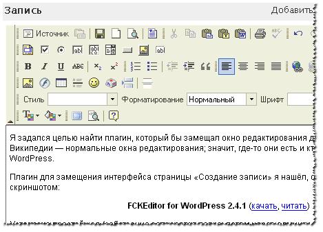 FCKEdit для WordPress, альтернативный редактор записей. Панель