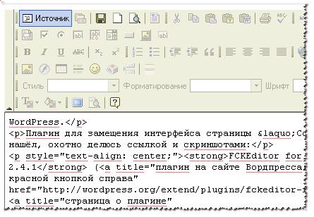просмотр html-кода в FCKEdit