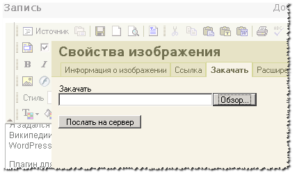 Закачка изображения на сервер, никакого флеша