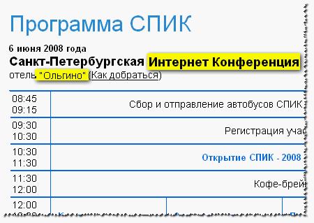 скриншот с sp-ic.ru