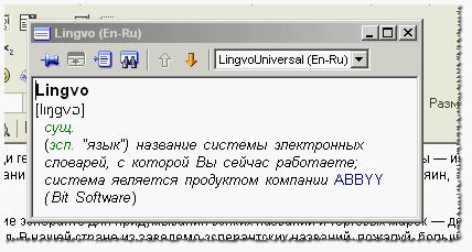 Lingvo ABBYY выдаёт перевод слова Lingvo