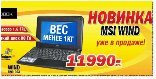 Скриншот флеш-рекламы ноутбука MSI Wind с сайта Техносилы