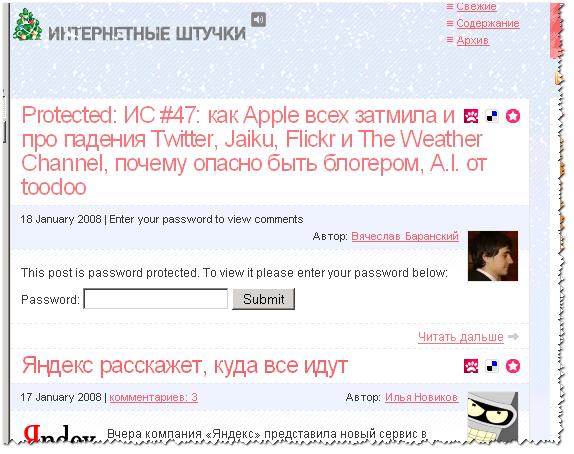 Интернетные штучки шутят с паролями