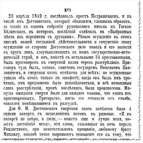 О Достоевском. Отрывок из предисловия к полному собранию сочинений