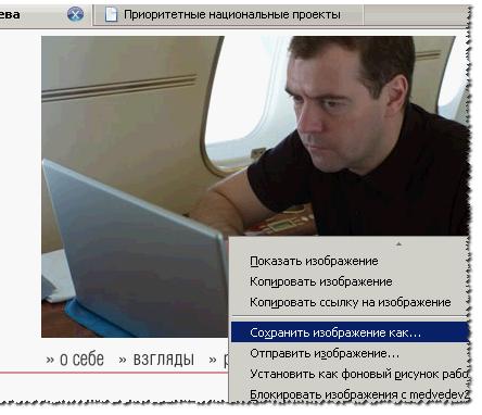 Всё-таки фотографии Дмитрия Медведева можно сохранять…