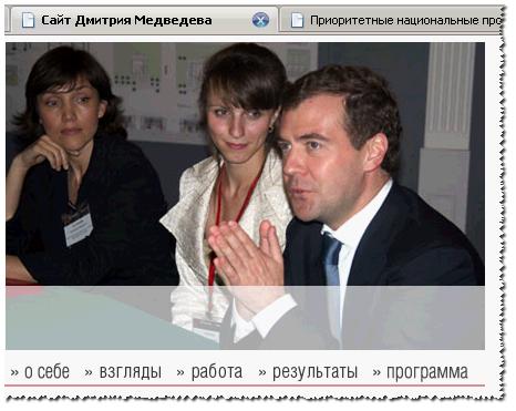 Кто эти женщины с Медведевым?