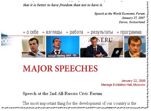 Английская часть сайта Медведева