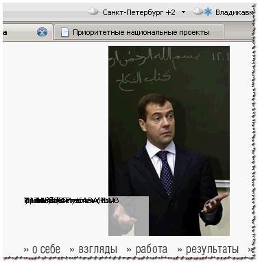 Alt в FF на сайте Медведева
