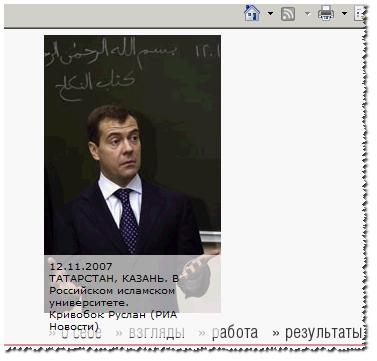 Alt в IE на сайте Медведева