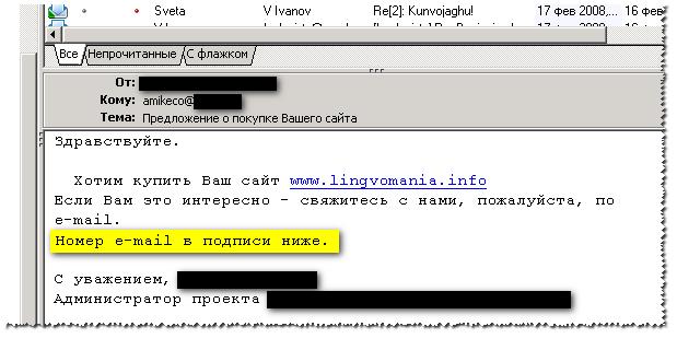 Номер e-mail. Скриншот