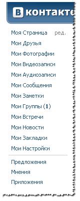 Меню вКонтакте