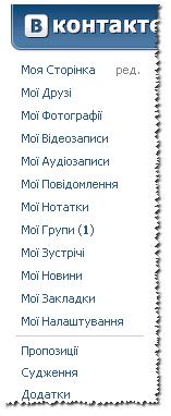 вКонтакте на украинском
