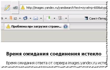 Яндекс в дауне