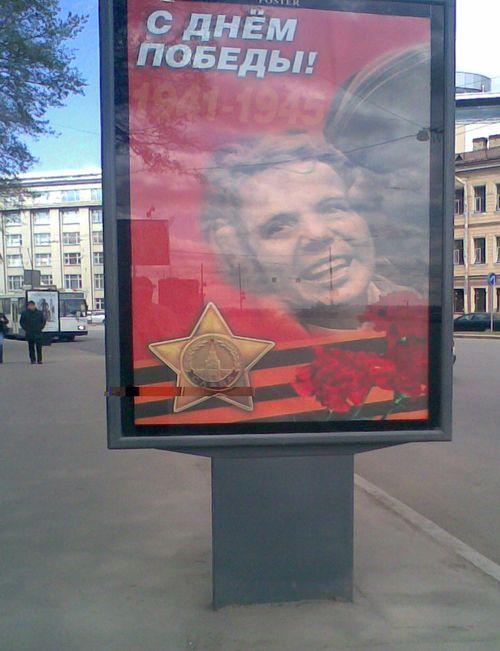 La Tago de Venko en Rusio