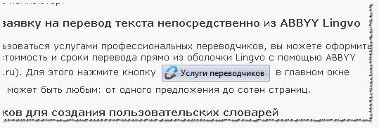 Услуги переводчиков в платном словаре Lingvo