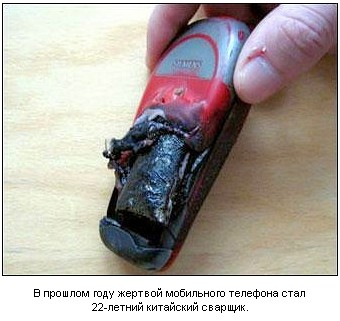 Мобильник после взрыва