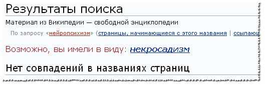 Некросадизм в Википедии. Скриншот