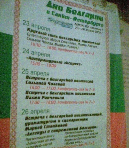 Дни Болгарии в Санкт-Петербурге