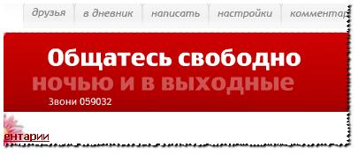 Реклама МТС на li.ru дорого обошлась