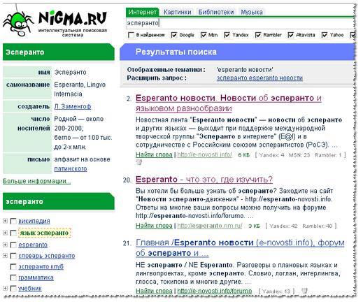 скриншот поисковика Нигма | Nigma.ru