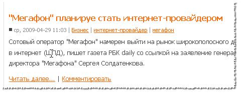Internet.ru не следит за заголовками