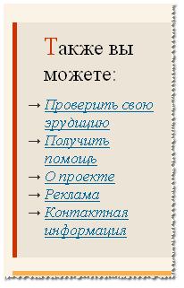 Меню в правой колонке сайта энциклопедии Кругосвет (2009, май)