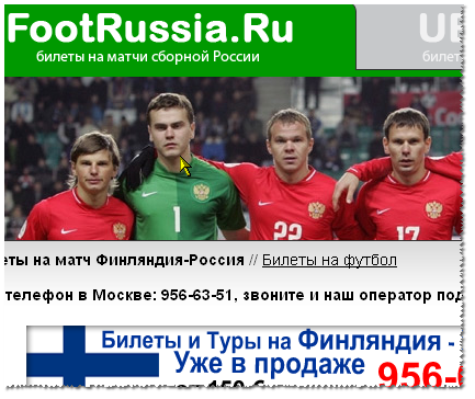 Скриншот FootRussia.ru