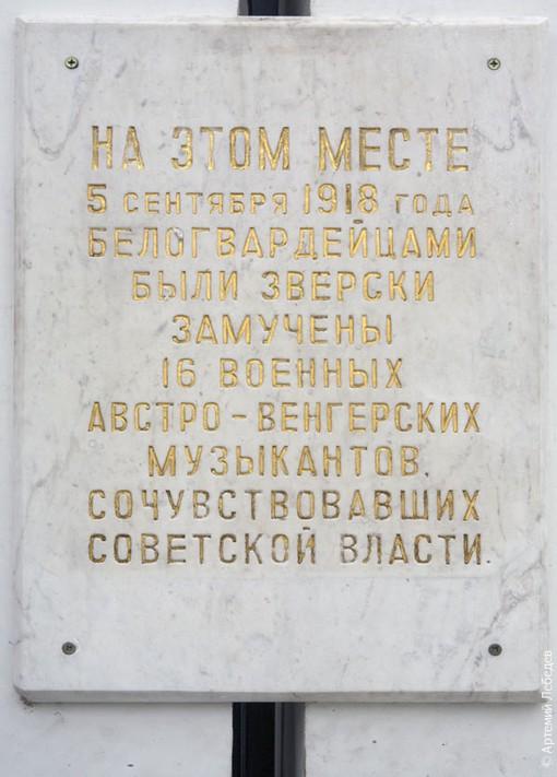Ĥabarovsk, memortabulo omaĝe al aŭstro-hungariaj muzikistoj, mortigitaj en 1918. Fotis Art. Lebedev // tema.ru
