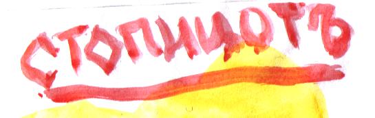 Стопицотъ, стопицот, 100500 — в красках
