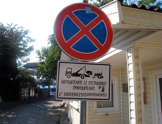 Дорожный знак в Созополе