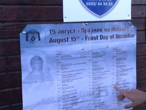 День города в Несебре. Афиша событий