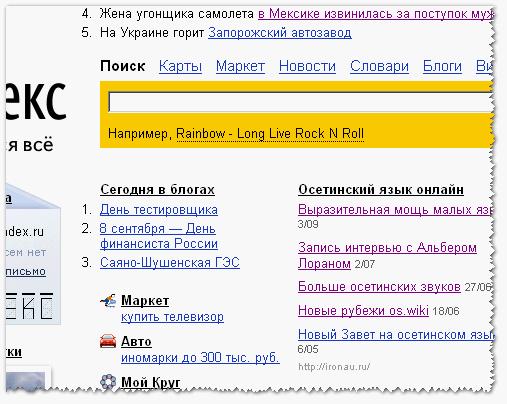 Главная страница Яндекса с виджетом Ironau.ru