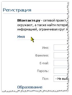 Кусочек регистрации вКонтакте