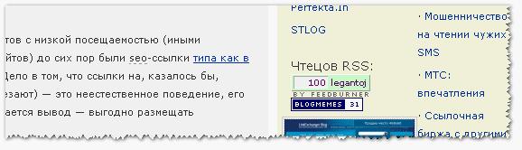 Скриншот со счётчиком Фидбёрнера (FeedBurner)