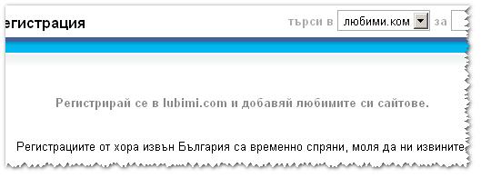 «Русские спамеры задолбали, набор в систему закрыт. Адьё!»
