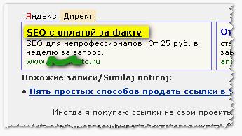 Плохая поисковая оптимизация (bad seo)