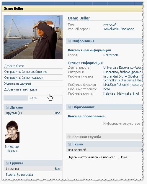 Осмо Буллер, профиль вКонтакте