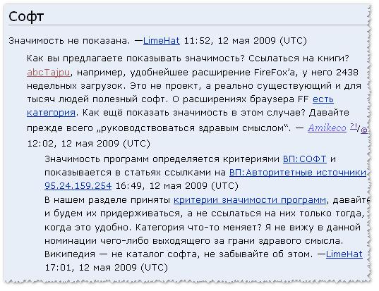 Удалисты договариваются об удалении статьи abcTajpu об удобном дополнении для Firefox