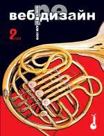 Веб-дизайн и труба, есть и в Казани