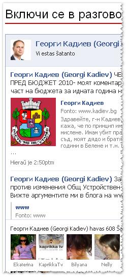 Кусок Facebook'а встроен в сайт Георгия Кадиева, претендента на пост софийского мэра