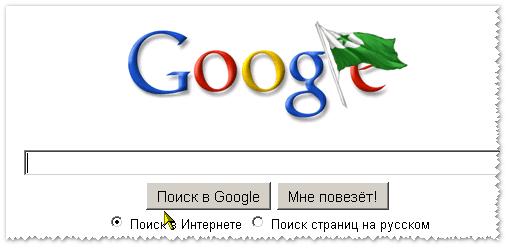 Google и флаг эсперанто: 15 декабря 2009 года