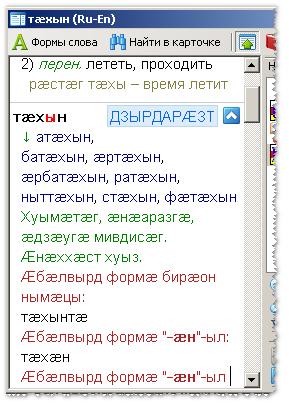 Словарь словообразования для осетинского языка. Глагол «тæхын»