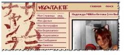 Тема оформления вКонтакте может выглядеть в браузере, например, так (меняется фон, шрифт текстов, логотип)
