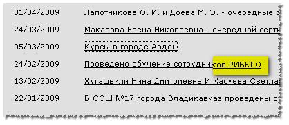 РИБКРО — институт чего?!