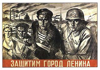 Защитим город Ленина! Плакат военного времени
