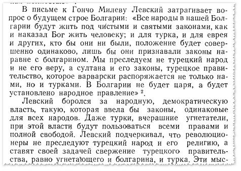 Васил Левский (Дервишоглу Аслан) о будущем Болгарии