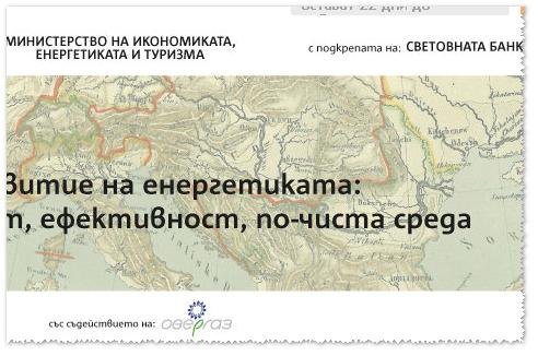 Фрагмент оформления сайта IV энергетической конференции в Софии; в подложке — карта Османской империи
